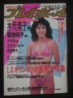 週刊プレイボーイ 1984(昭和59)年7月31日号