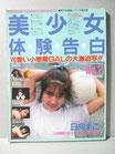 美少女体験告白 1988 SUMMER No.2 ギャルハンター増刊