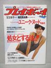 週刊プレイボーイ 1987(昭和62)年2月17日号