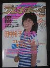 B級 週刊プレイボーイ 1985(昭和60)年1月15日号