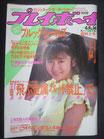 週刊プレイボーイ 1985(昭和60)年4月9日号