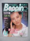 ベッピン Beppin No.17 1985年12月号