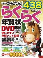 とにかくかんたん!らくらく年賀状 DVD-ROM 2014