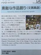 東日本橋交差点にある、『大丸文房具店』。お手軽に購入できるだけでなく、お店の方々はとてもあたたかく、親しみやすいです。レジの横をふと見ると、とても素敵な作品が! 聞いてみると、『ペーパークイリング』。長細い紙をクルクル巻いて作る、とても素敵な作品。ここでは、ペーパークイリングの教室も開いているとのこと。立ち寄る度に増えていく素敵な作品。いつも、なごまされます。                     日本橋三越本店 総務部      市川瑞恵