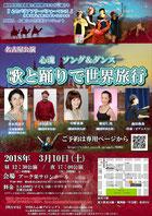 2018年3月名古屋公演
