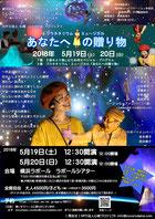 2018年5月横浜公演