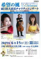 希望の風東日本大震災チャリティーコンサートのチラシの画像