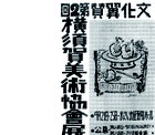 横須賀美術協会 ポスター1