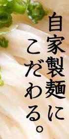 自家製麺讃岐うどん