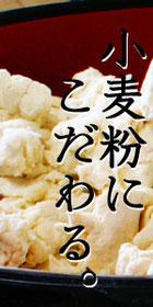 小麦粉さぬきの夢2009