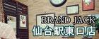ブランド・ジャック仙台駅東口店◆宮城