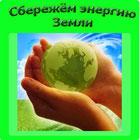 """Веб-проект """"Сбережем энергию Земли"""""""