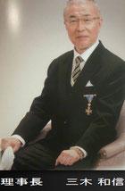 Kazunobu Miki Shihan (8th Dan) Seigokan Shihan and Zen Monk Awarded by the Emperor of Japan