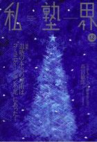 私塾界2009年12月号  インタビュー:小原玲(写真家)