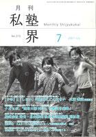 私塾界2007年7月号  インタビュー:八坂孝訓(漫画家)