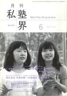 私塾界2007年6月号  インタビュー:中谷勝(作家)