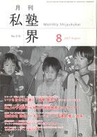 私塾界2007年8月号  インタビュー:坂本登志子(ラケットボール選手)