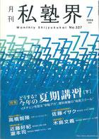 私塾界2008年7月号  インタビュー:高橋智隆(ロボットクリエイター)