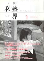 私塾界2008年1月号  インタビュー:大谷邦郎(報道記者)