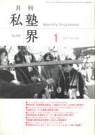 私塾界2007年1月号  インタビュー:藤間竹遊(別家藤間流家元)