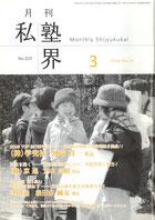私塾界2008年3月号  インタビュー:安田敬(ダンスジャーナリスト)