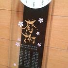 置き時計記念品名入れ彫刻持ち込み素材