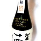 持ち込み日本酒ワンポイント彫刻 十四代