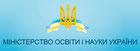 Результати пошуку Міністерство освіти і науки України