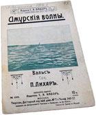 Вальс Амурские волны, старинные ноты для фортепиано