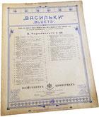 Марш Тореадора из оперы Кармен, Жорж Бизе, ноты для фортепиано