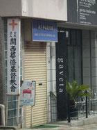 関西華僑基督教会