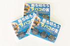【ノベルティ×公益社団法人】禁煙啓発用ノベルティとして配布するポケットティッシュの広告面を作成。ティッシュとセットで納品しました。〔H120×W78mm/コート紙〕
