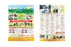 【チラシ×官公庁】大子町をイメージし弊社で制作したイラストをメインに日時やバス情報などを掲載、裏面は町内の各イベントの会場や詳細を記載しました。 サイズ:A4 材質:マットコート〕
