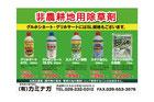 【チラシ×種苗店】各除草剤のボトルを撮影。それぞれの商品の特長を短くまとめ、価格も表記しました。屋外で使用できるようラミネート加工を施しました。〔A2/光沢紙/ラミネート〕