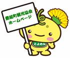 豊能町観光協会ホームページ