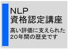 鈴木信市 NLPセミナー