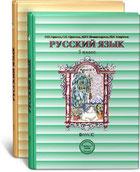 Бунеев. Русский язык в 2-х частях. 5 класс