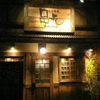 【木更津市/東中央】  串よし