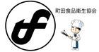 町田食品衛生協会