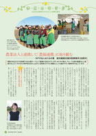 「SAI」2020年2月号(埼玉県社会福協議会さま)