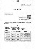 2012.1.11検査結果(青森県産大豆)