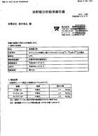 2012.3.21検査結果(もやし)