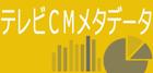 テレビCMメタデータ