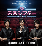 日本テレビ「未来シアター」さんでBeahouseのモノ創りと文具クリエイター阿部ダイキが放送されました。