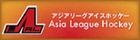 アジアリーグのサイトにリンクしています。