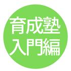 高橋農業育成塾が初めての方は、育成塾入門編からスタートです。