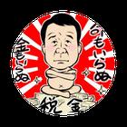 青山繁晴:スタンプ