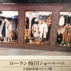毛皮のローラン梅田店の写真