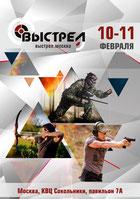 Выставка «Выстрел», 10 и 11 февраля 2018, КВЦ «Сокольники»