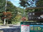 岩倉温泉キャンプ場